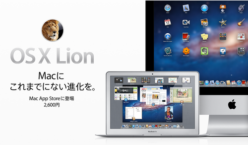 OS Ⅹ Lion.png