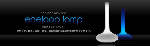 eneloop lamp 「充電式インテリアライト」.jpeg